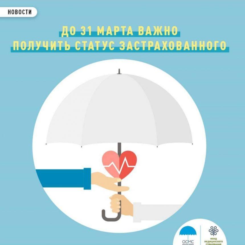 До 1 апреля 2020 года все жители страны считаются условно застрахованными и могут бесплатно получать медицинские услуги