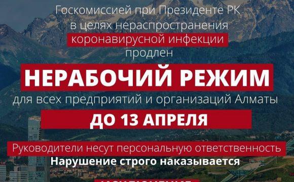 Нерабочий режим продлен до 13 апреля