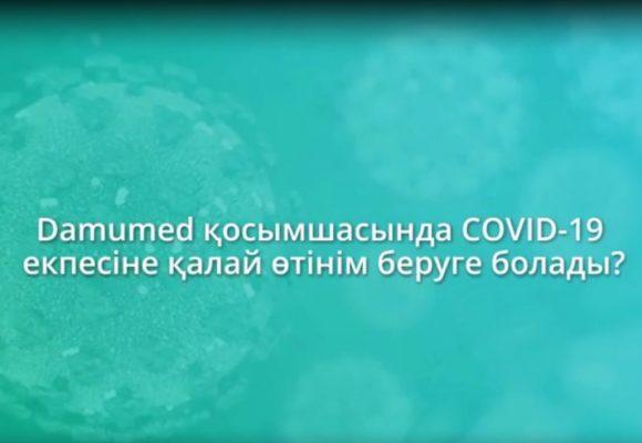 Damumed қосымшасында COVID-19 екпесіне қалай өтінім беруге болады?