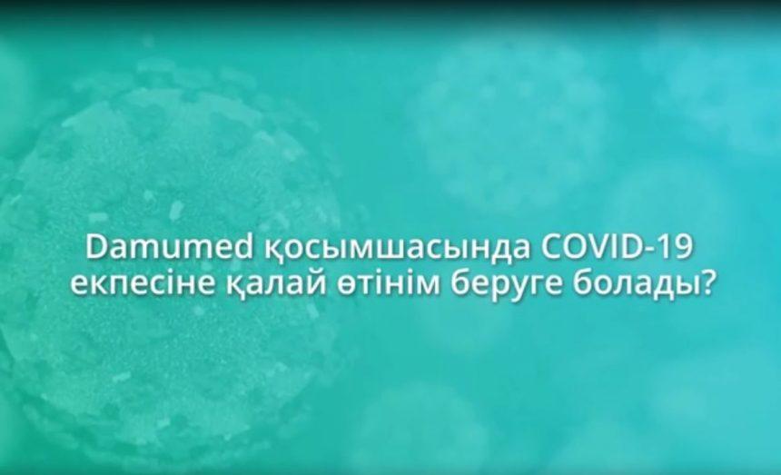Как подать заявку на вакцинацию от COVID-19 через приложение Damumed