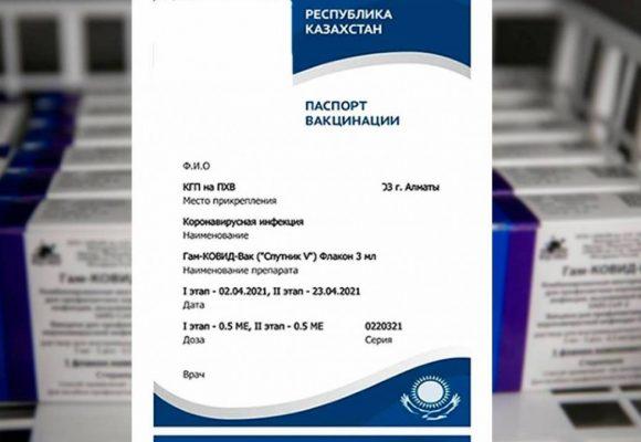 Вакцина паспортын қалай жүктеп алуға болады?