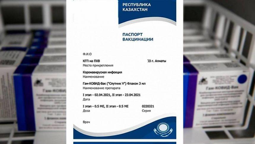 Как получить паспорт вакцинации?