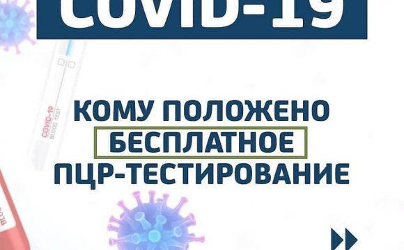 COVID-19 вакцина